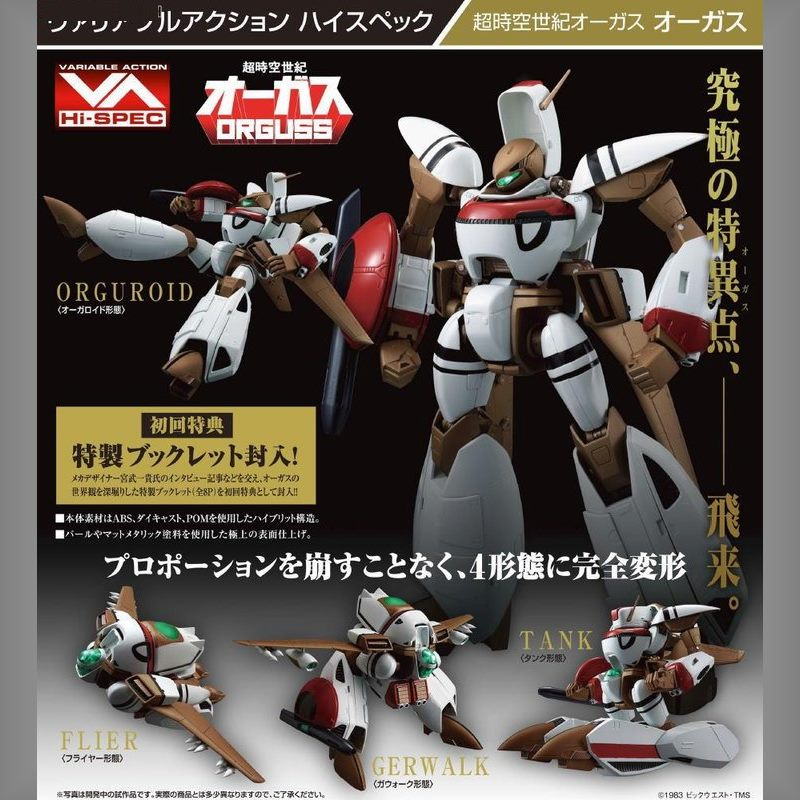 Megahouse Variable Action Hi-Spec: Orguss Orguroid (white)