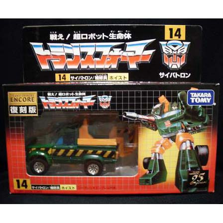 Takara Transformers G1 Encore 14 Hoist